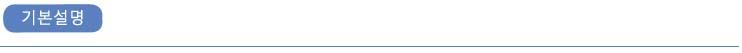 2017년 홈페이지용 제품메뉴 기본 템플릿_기본설명 copy.jpg
